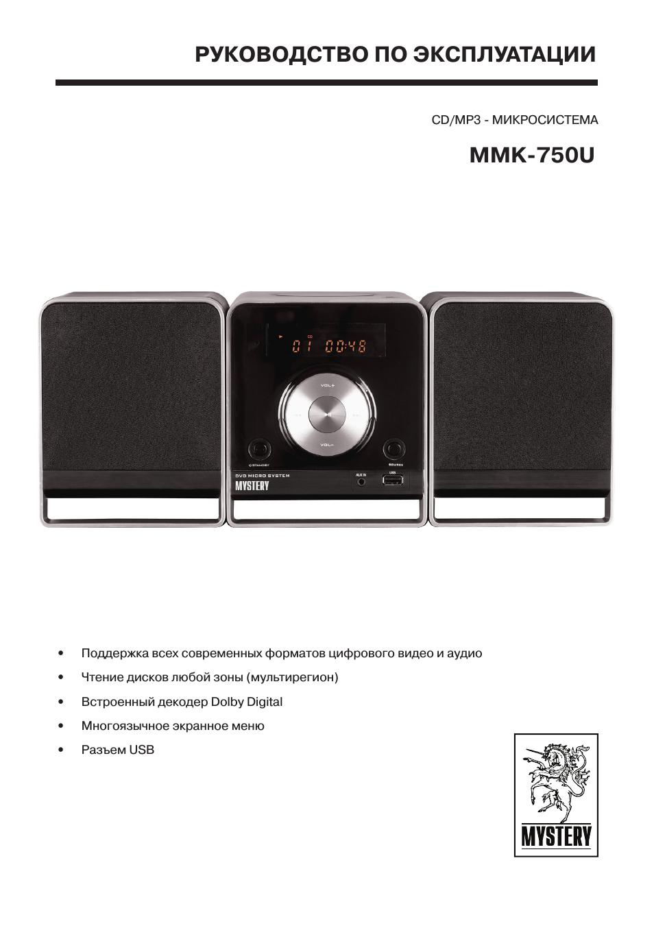 Поддержка всех современных форматов цифрового видео и аудио.