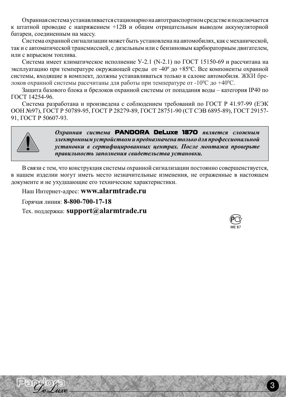 Support@alarmtrade.ru