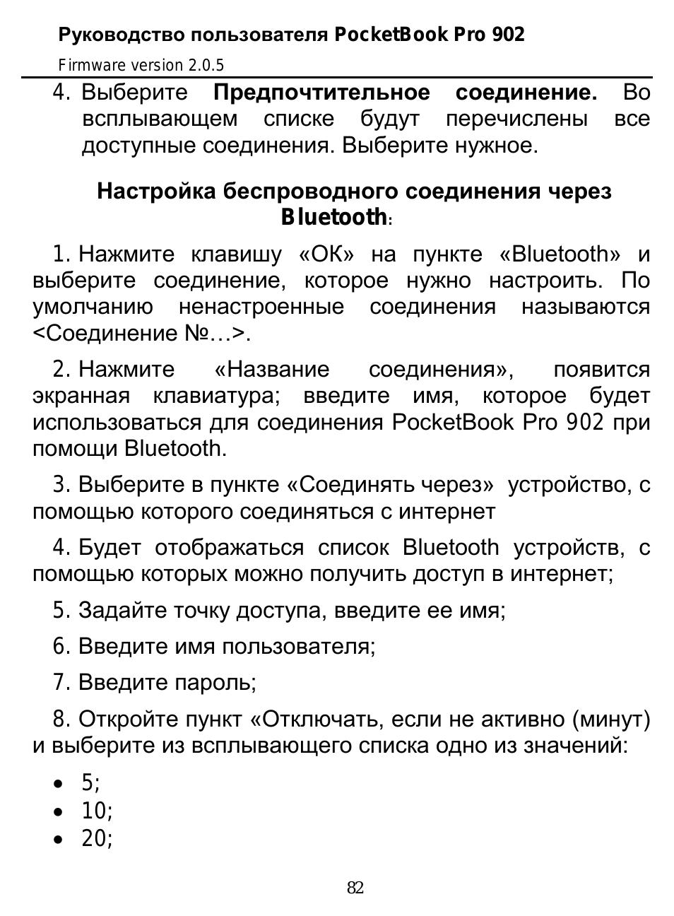 Настройка беспроводного соединения через bluetooth, Настройка, Беспроводного