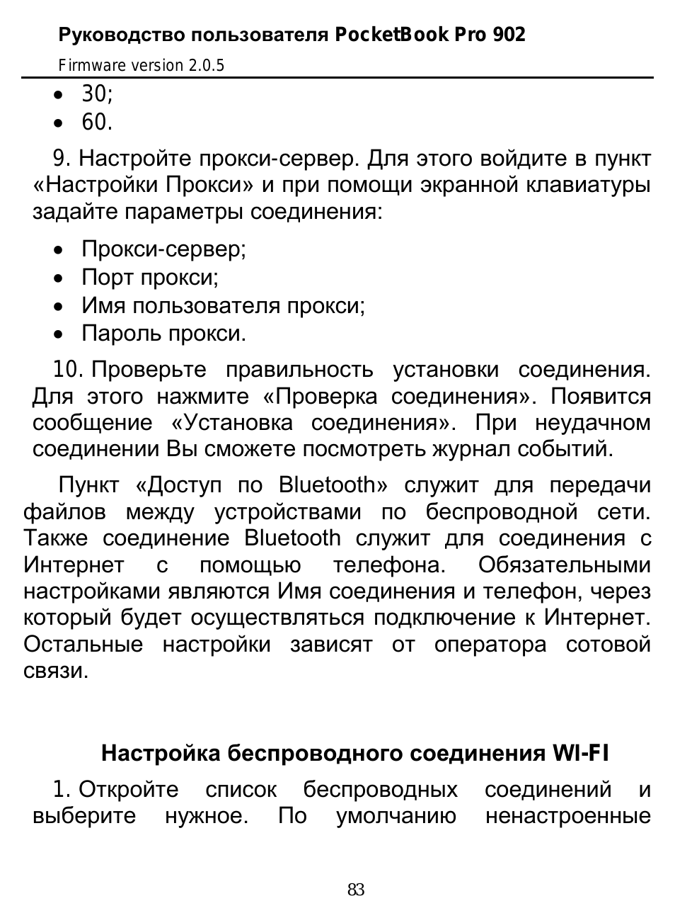 Настройка беспроводного соединения wi-fi