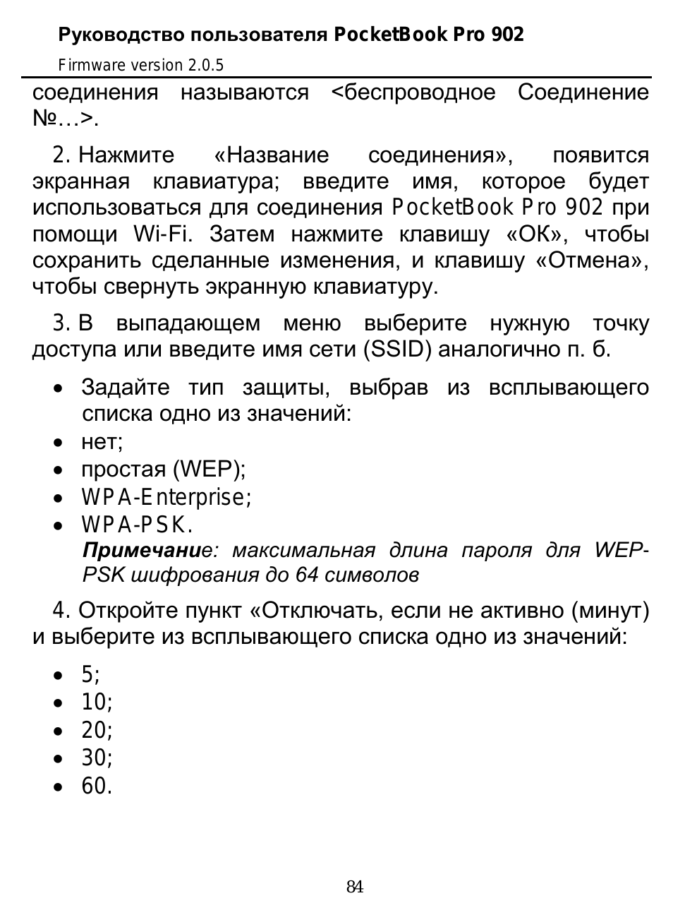 Руководство пользователя PocketBook Pro .