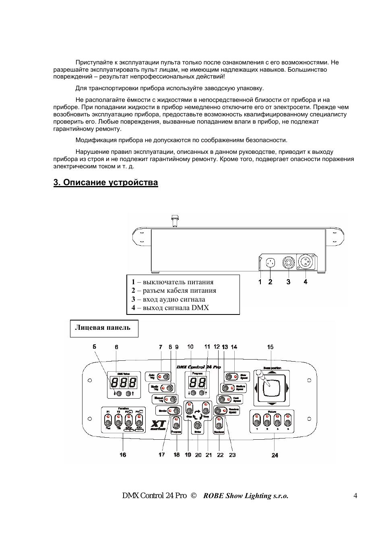 Описание устройства