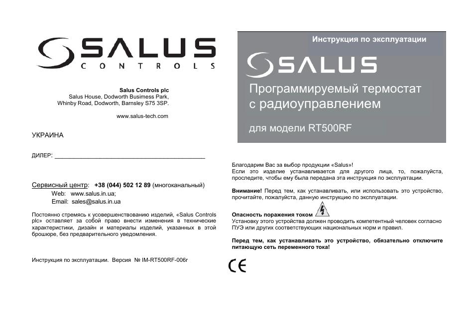 Salus Controls plc Salus House, Dodworth Busimess Pa.