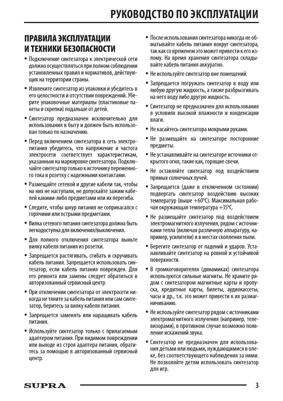 Руководство по эксплуатации, Правила эксплуатации и техники безопасности
