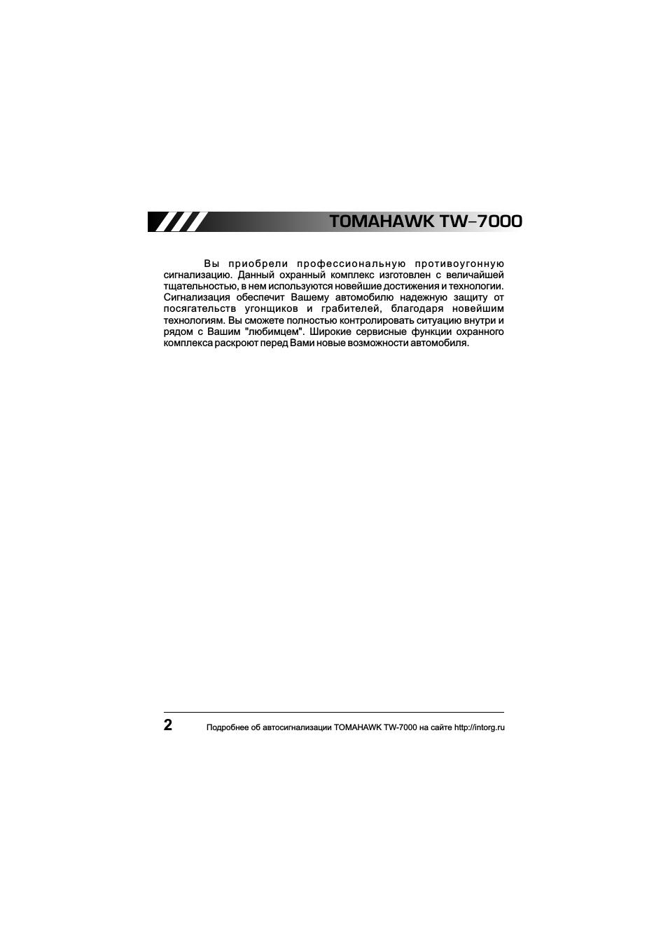 Tomahawk tw-7000