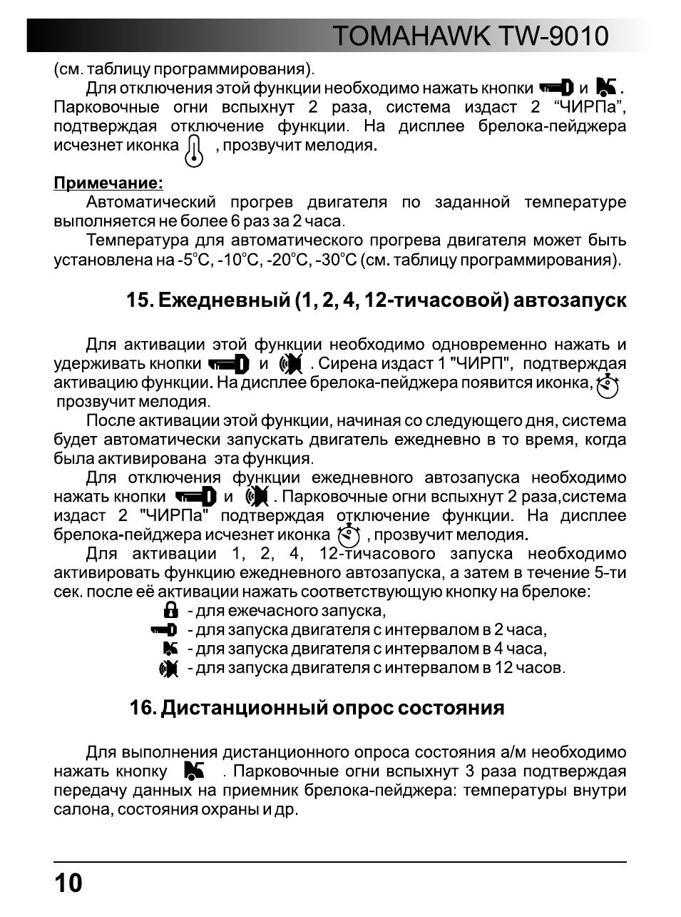 Примечание, Ежедневный (1,2,4,12-тичасовой) автозапуск, Дистанционный опрос состояния
