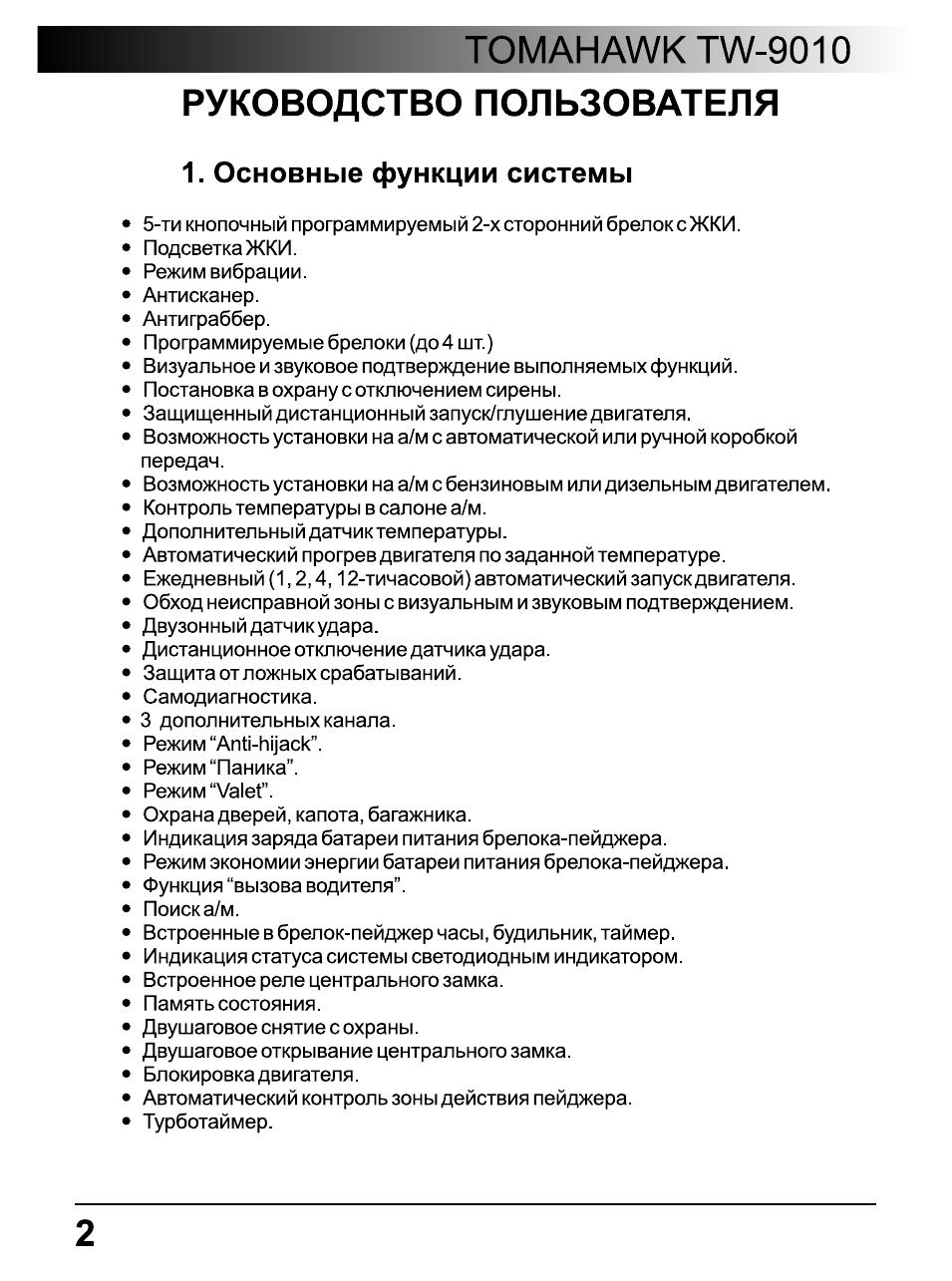 Основные функции системы, Tomahawk tw-901 о, Руководство пользователя
