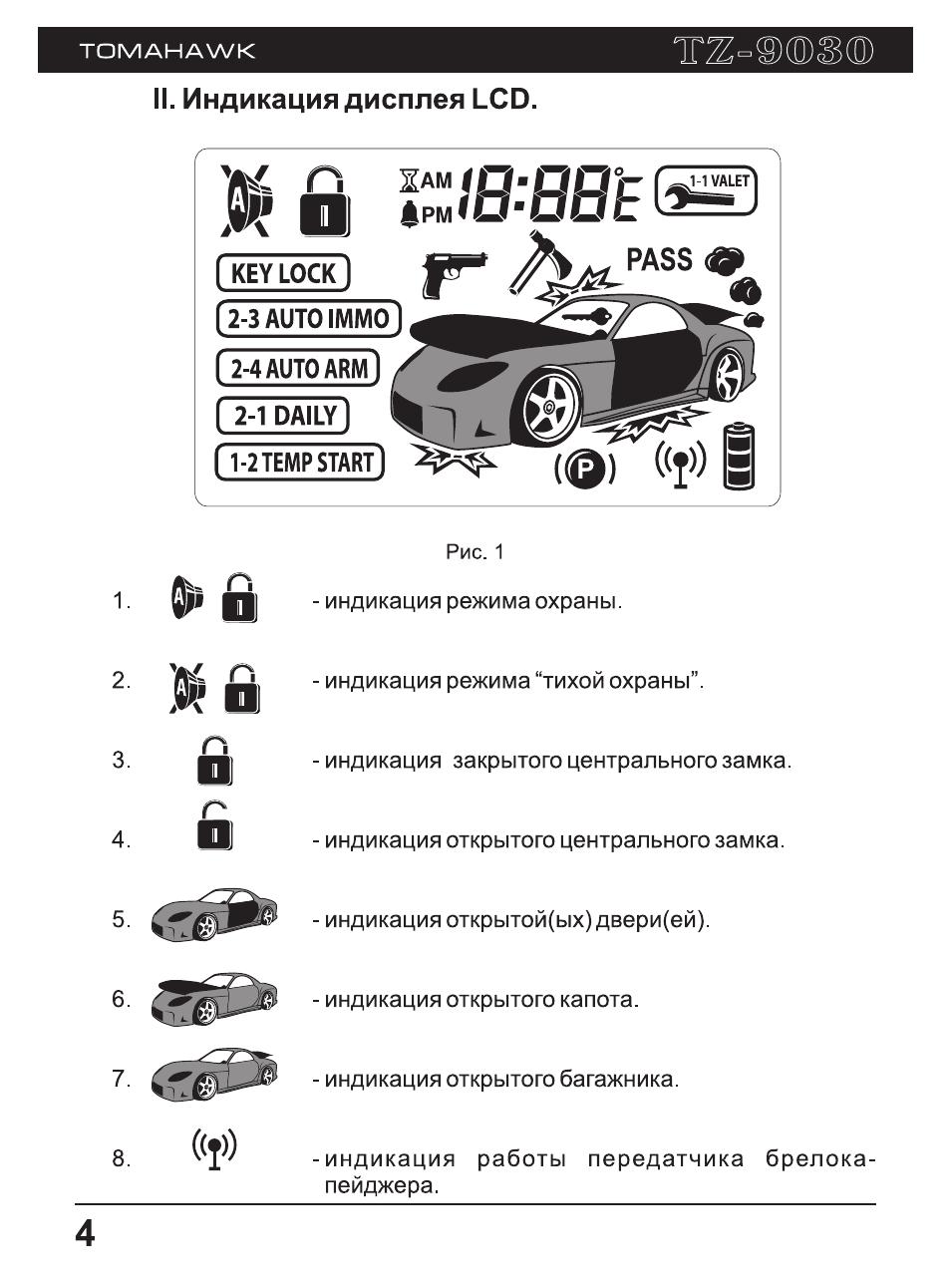 Ii. индикация дисплея ьсо, Keylock, 3 auto immo)