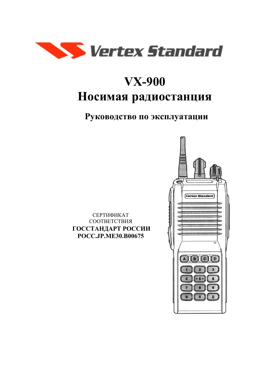 Носимая радиостанция Руководство по эксплуатации .