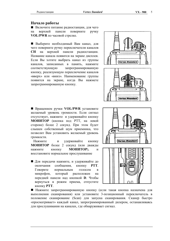 Радиостанция Vertex Standard VX .