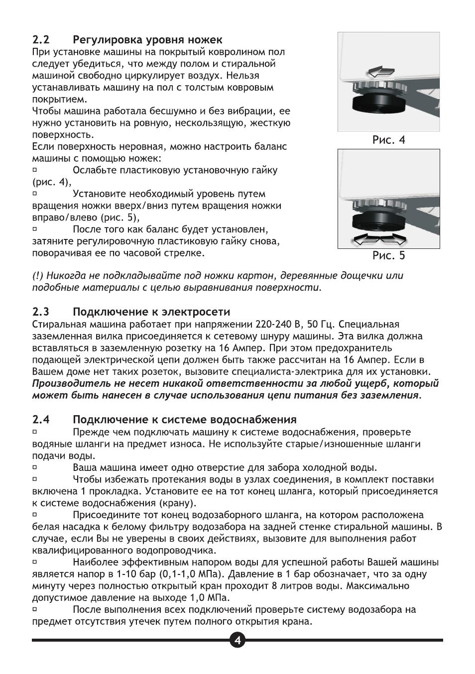 2 регулировка уровня ножек, 3 подключение к электросети, 4 подключение к системе водоснабжения