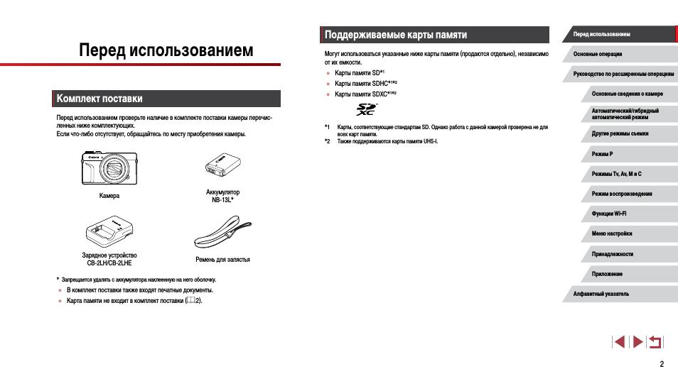 Перед использованием, Комплект поставки, Поддерживаемые карты памяти