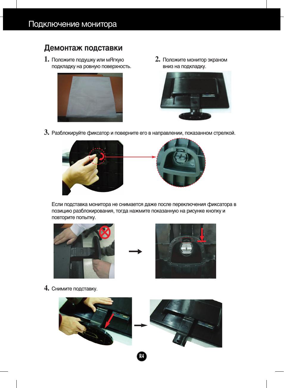 Демонтаж подставки, Подключение монитора