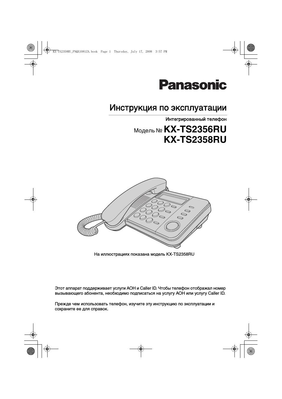 PM Panasonic Инструкция no эксплуатации Интегрированный тел.