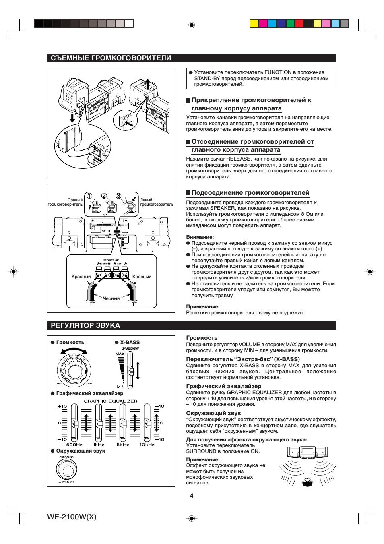 Wf-2100w(x), Съемные громкоговорители, Регулятор звука