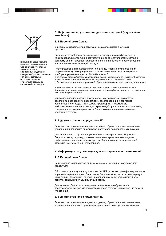 RU A. Информация по утилизации для пользователей .