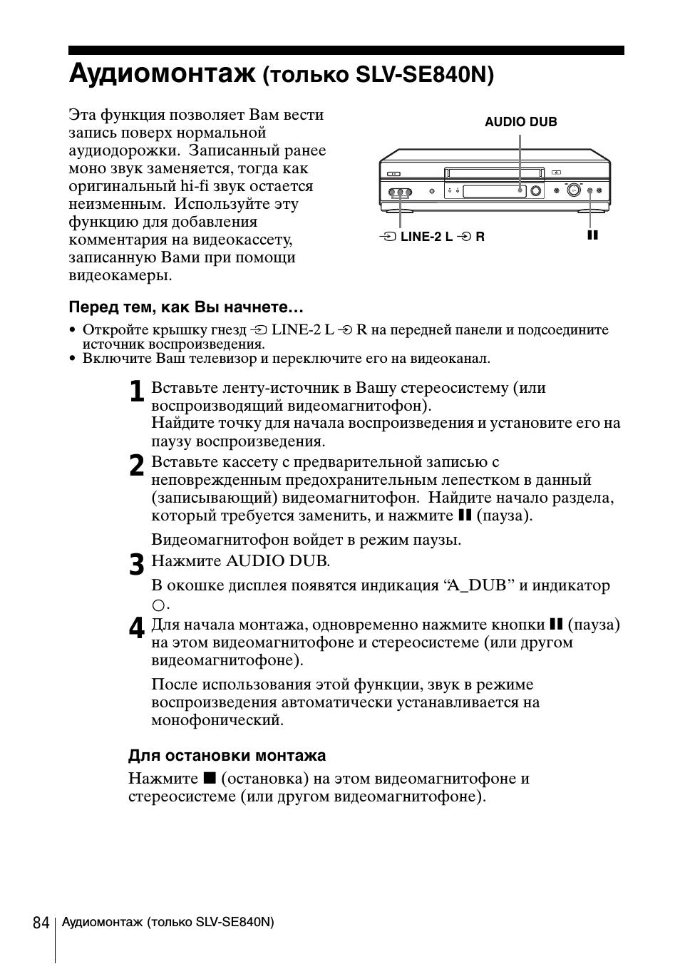 Аудиомонтаж (только slv-se840n), Аж) (84), Аудиомонтаж