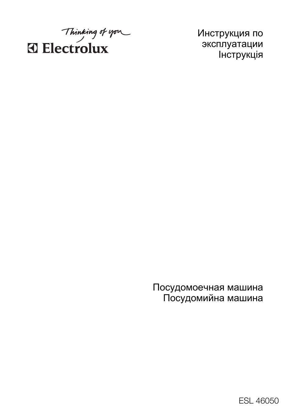 Инструкция по эксплуатации Інструкція Посудомоечная машина П.