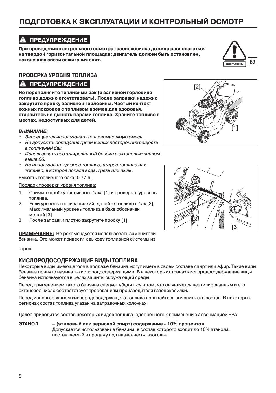 Подготовка к эксплуатации и контрольный осмотр, Проверка уровня топлива, Кислородосодержащие виды топлива