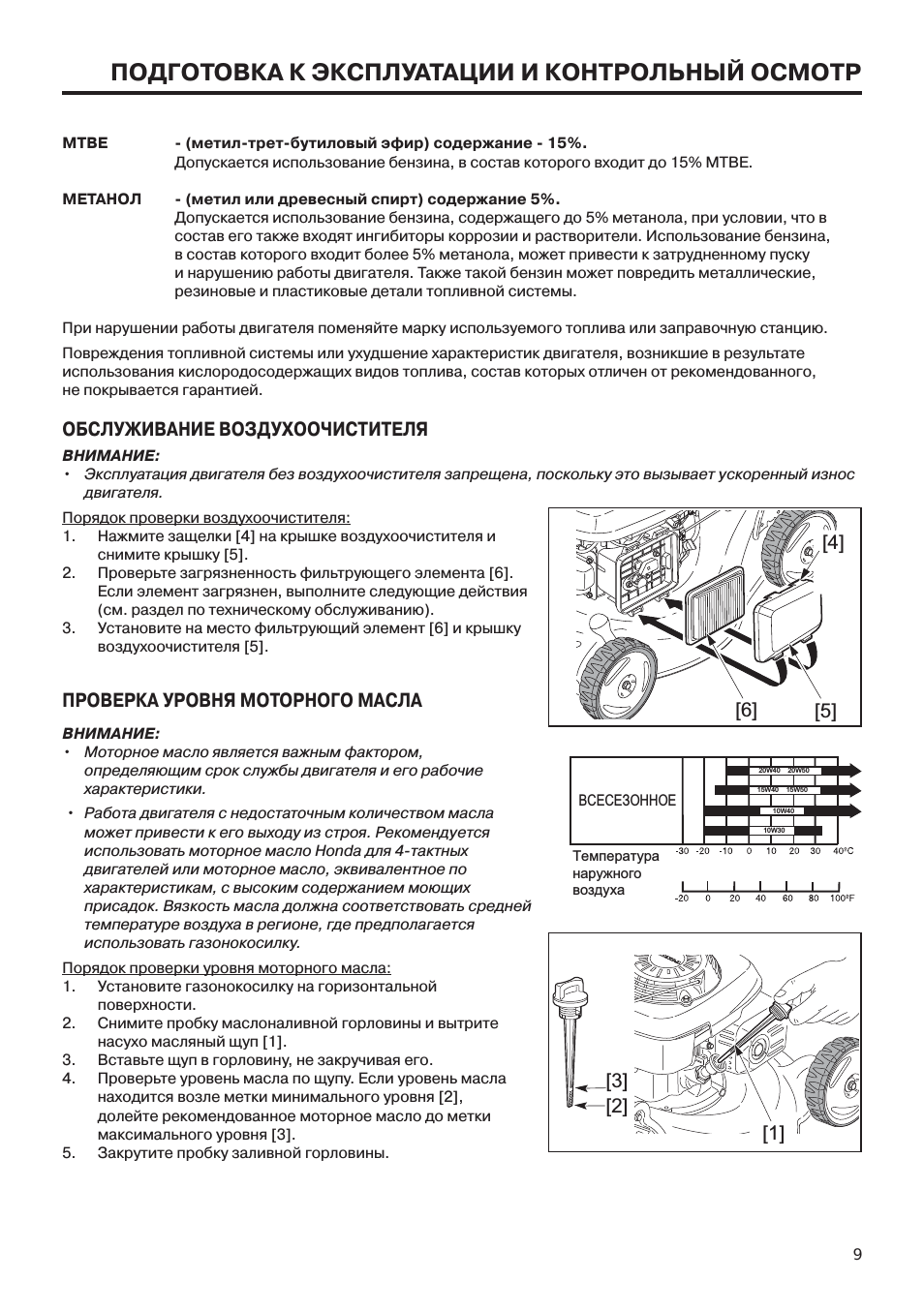 Подготовка к эксплуатации и контрольный осмотр, Обслуживание воздухоочистителя, Проверка уровня моторного масла