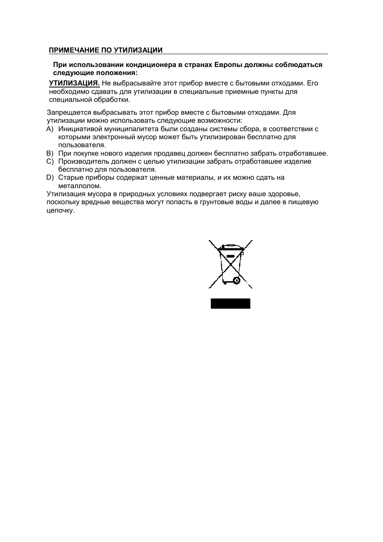 ПРИМЕЧАНИЕ ПО УТИЛИЗАЦИИ При использовании кондиционера в.