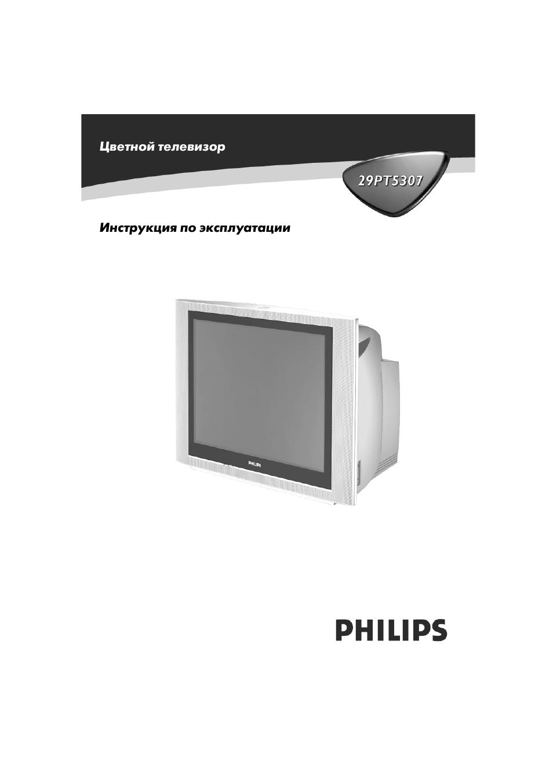 Цветной телевизор Инструкция по эксплуатации.