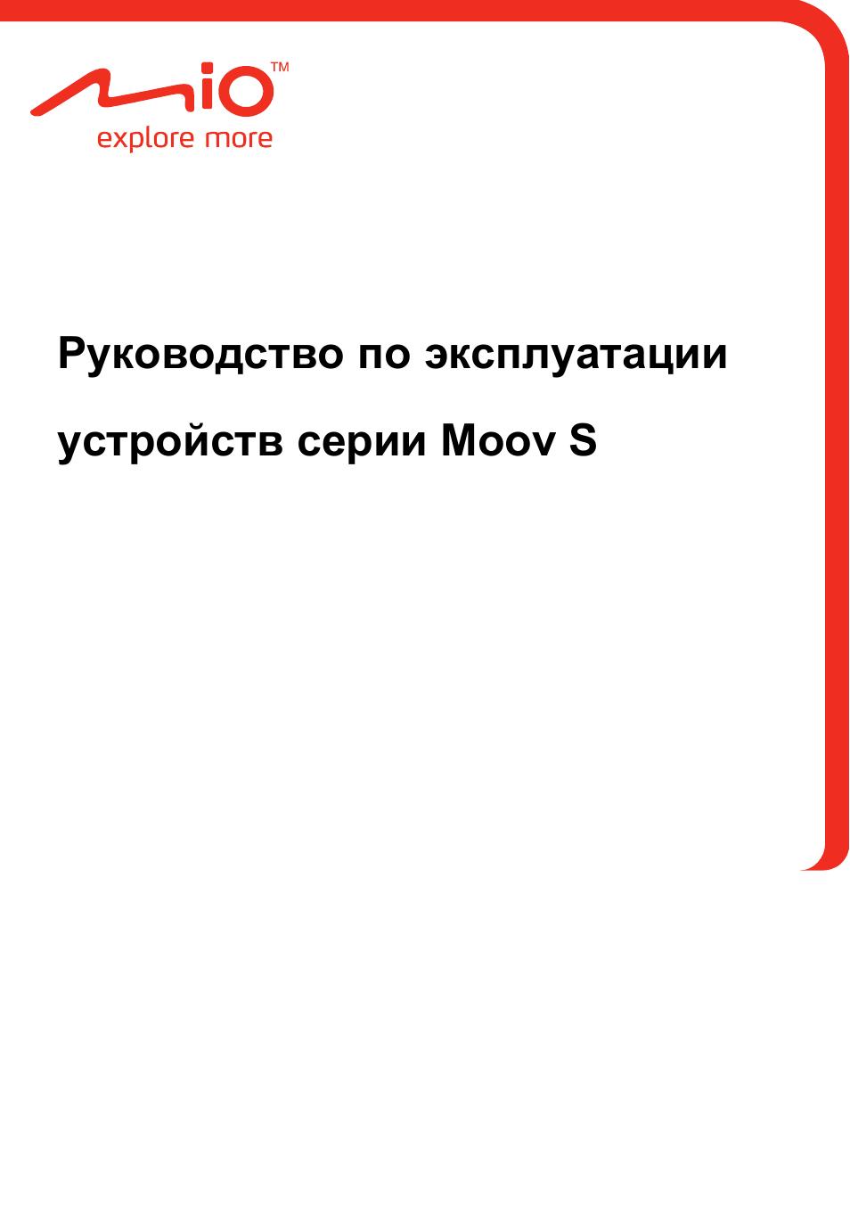 Руководство по эксплуатации устройств серии Moov S.
