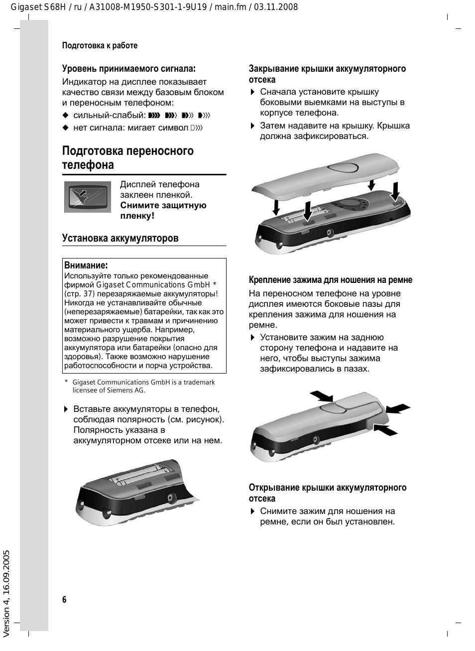 Подготовка переносного телефона, Установка аккумуляторов, Подготовка переносного телефона . 6