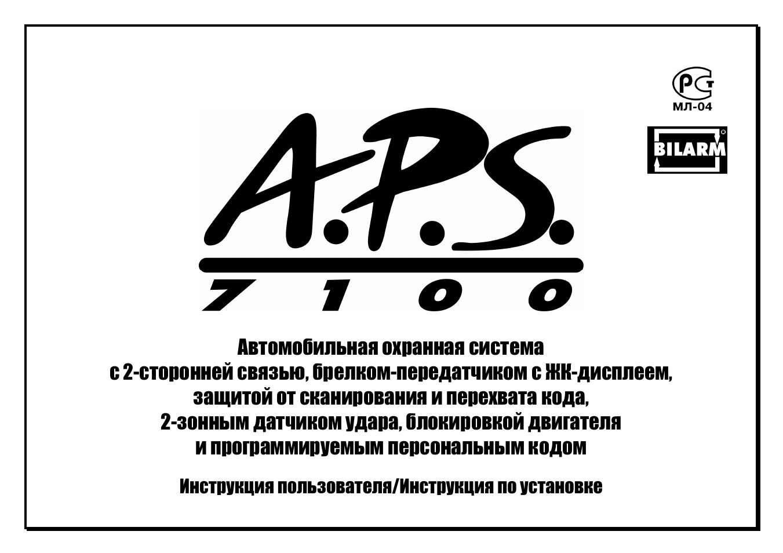 Автомобильная охранная система с .
