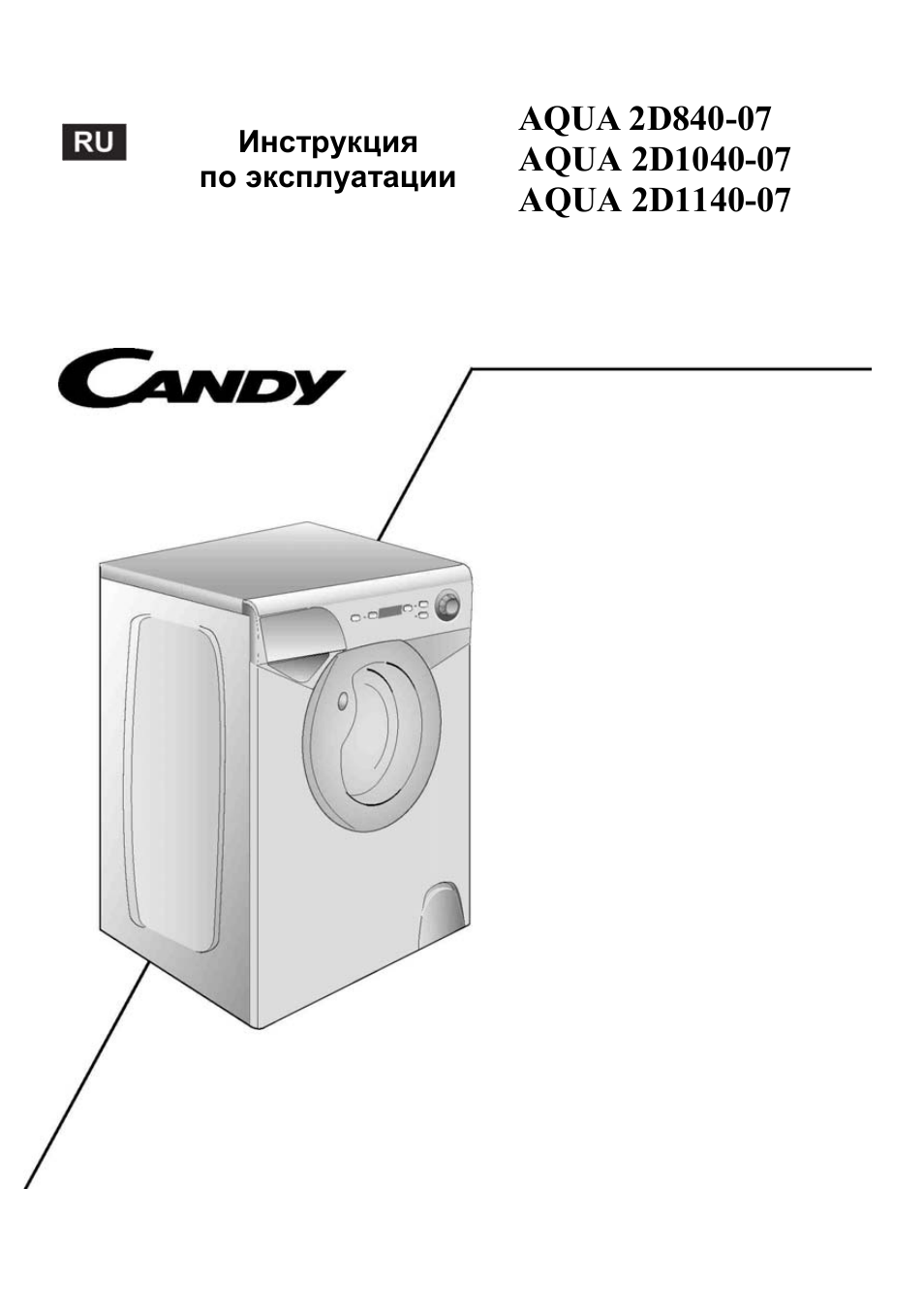 Инструкция по эксплуатации AQUA .