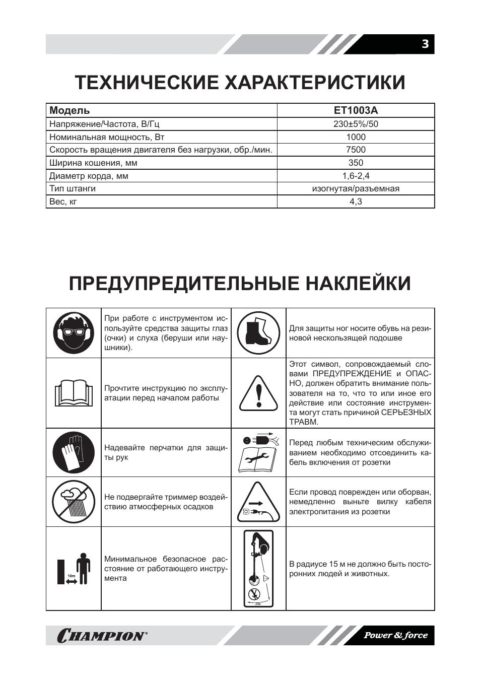 Технические характеристики, Предупредительные наклейки
