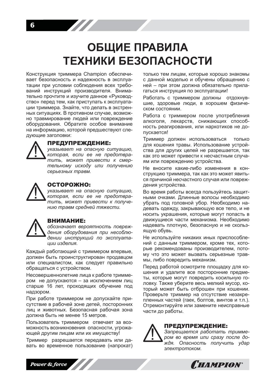 Общие правила техники безопасности