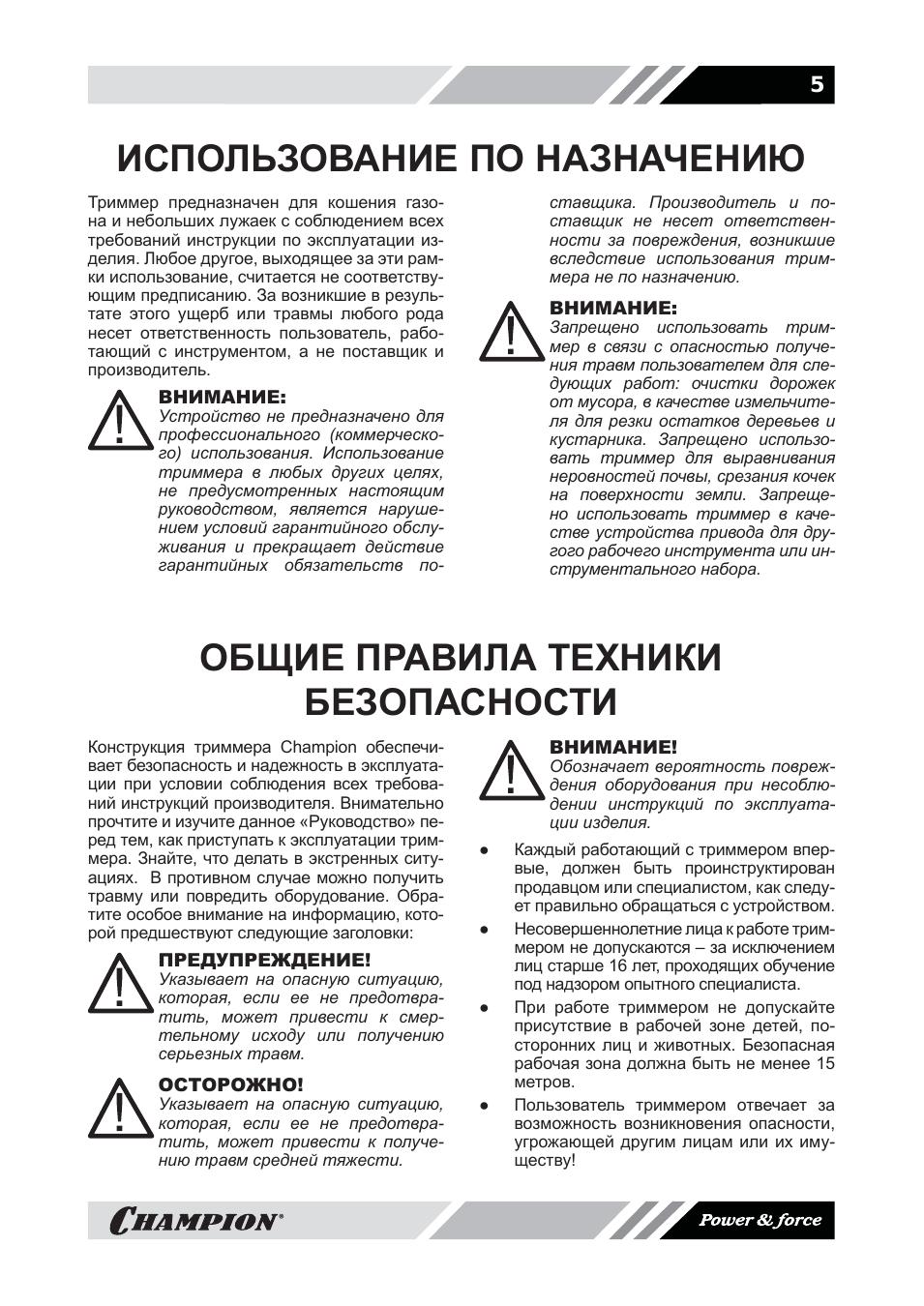 Общие правила техники безопасности, Использование по назначению