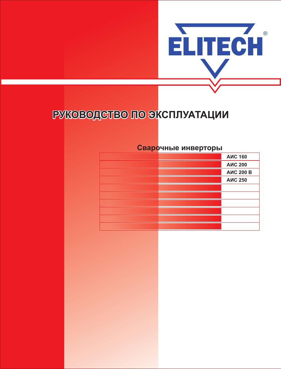 Сварочные инверторы ELITECH .