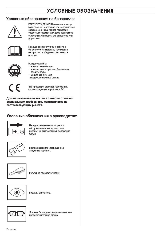 Условные обозначения на бензопиле, Условные обозначения в руководстве, Условные обозначения