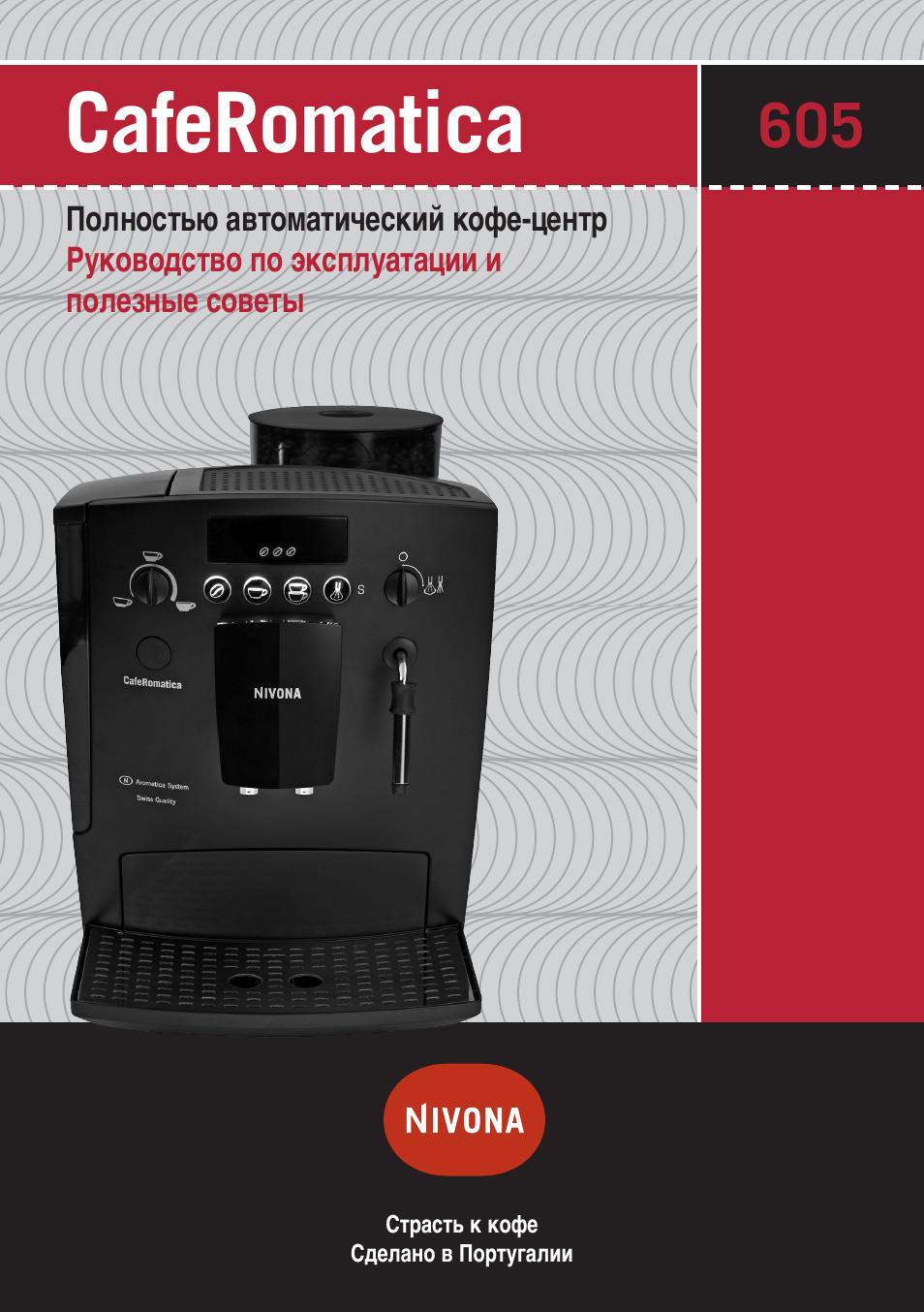 CafeRomatica Полностью автоматический кофе.