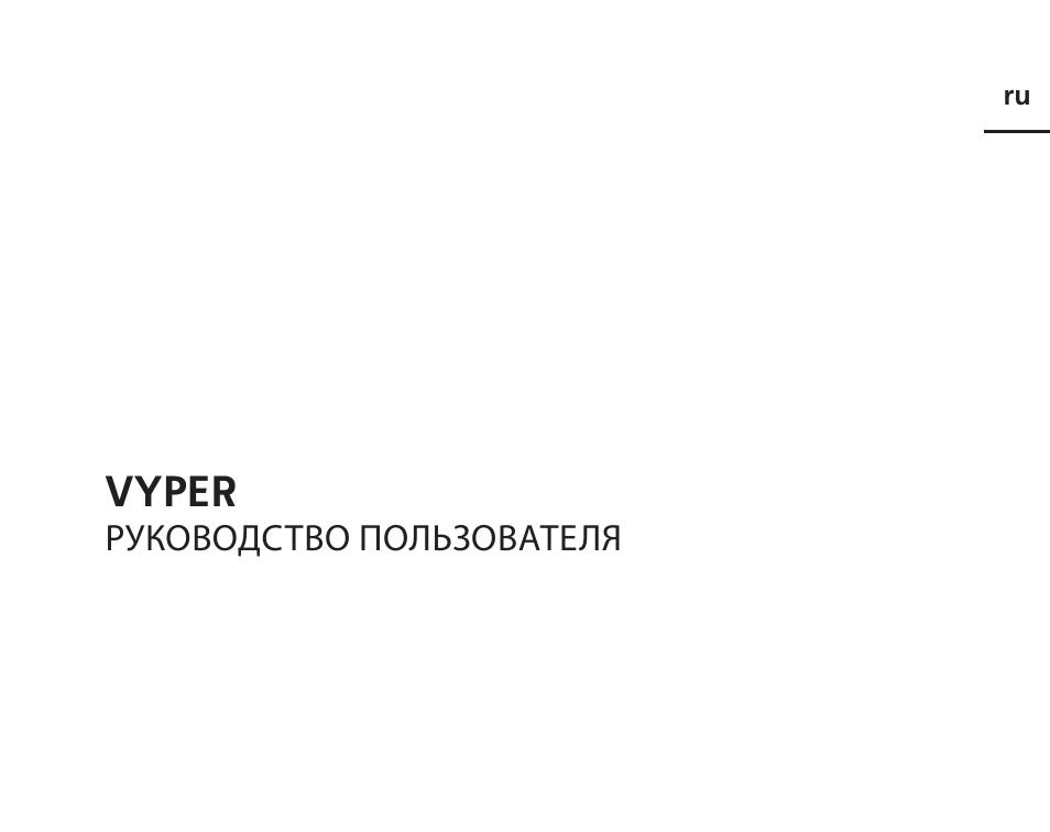VYPER ru Руководство пользователя.