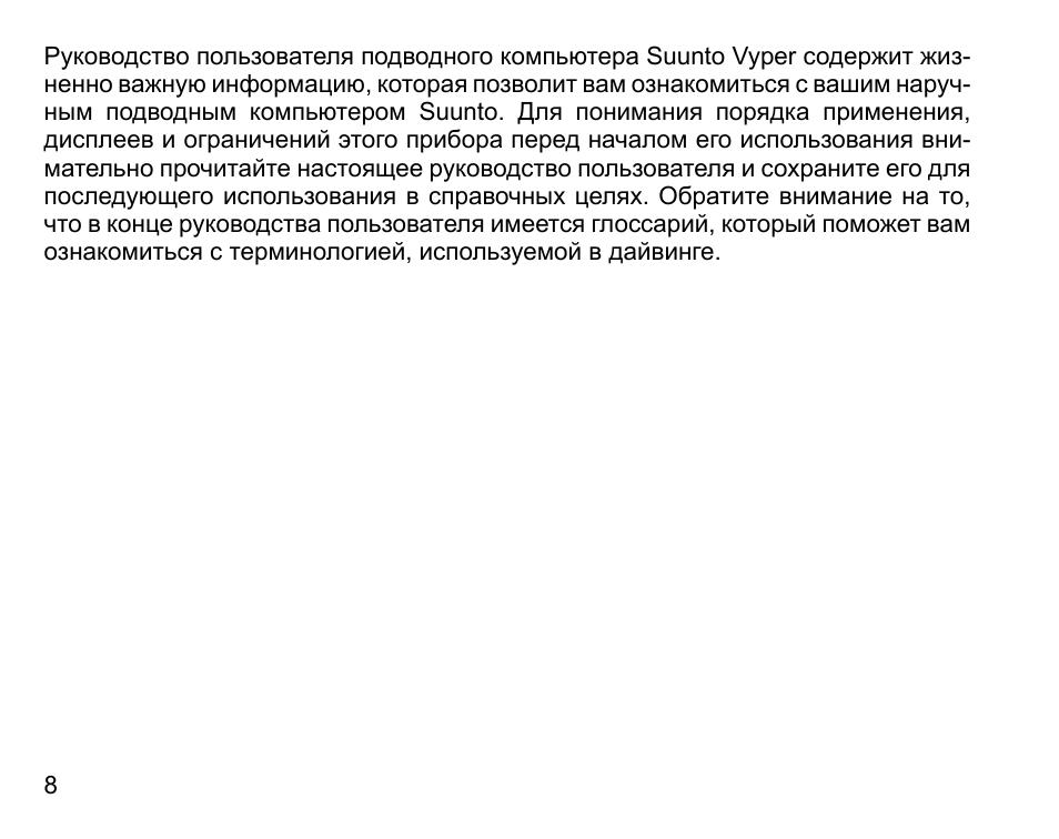 Руководство пользователя подводного компьютера Suunto Vyper .