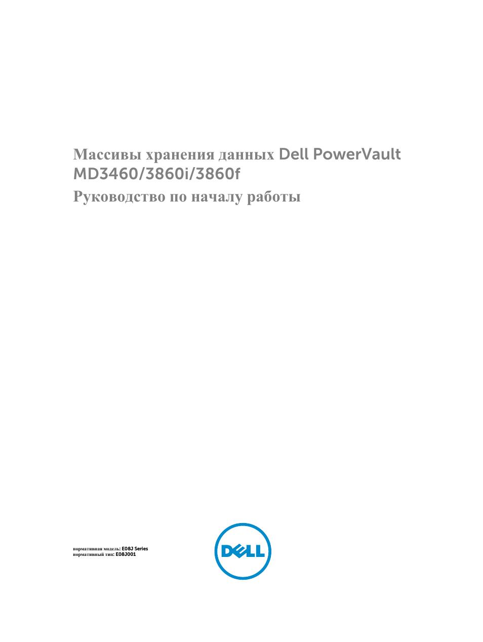 Массивы хранения данных Dell PowerVault MD.