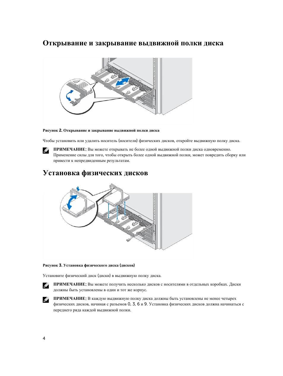 Открывание и закрывание выдвижной полки диска, Установка физических дисков