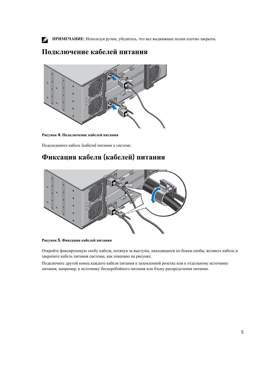 Подключение кабелей питания, Фиксация кабеля (кабелей) питания, Фиксация кабеля ( кабелей ) питания