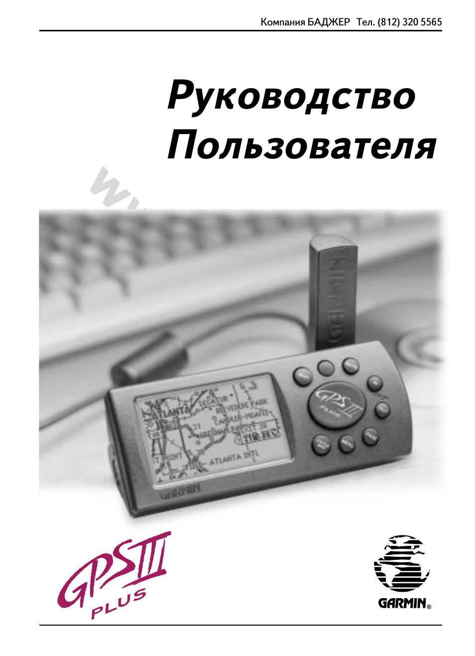 www.badger.ru Компания БАДЖЕР Тел.