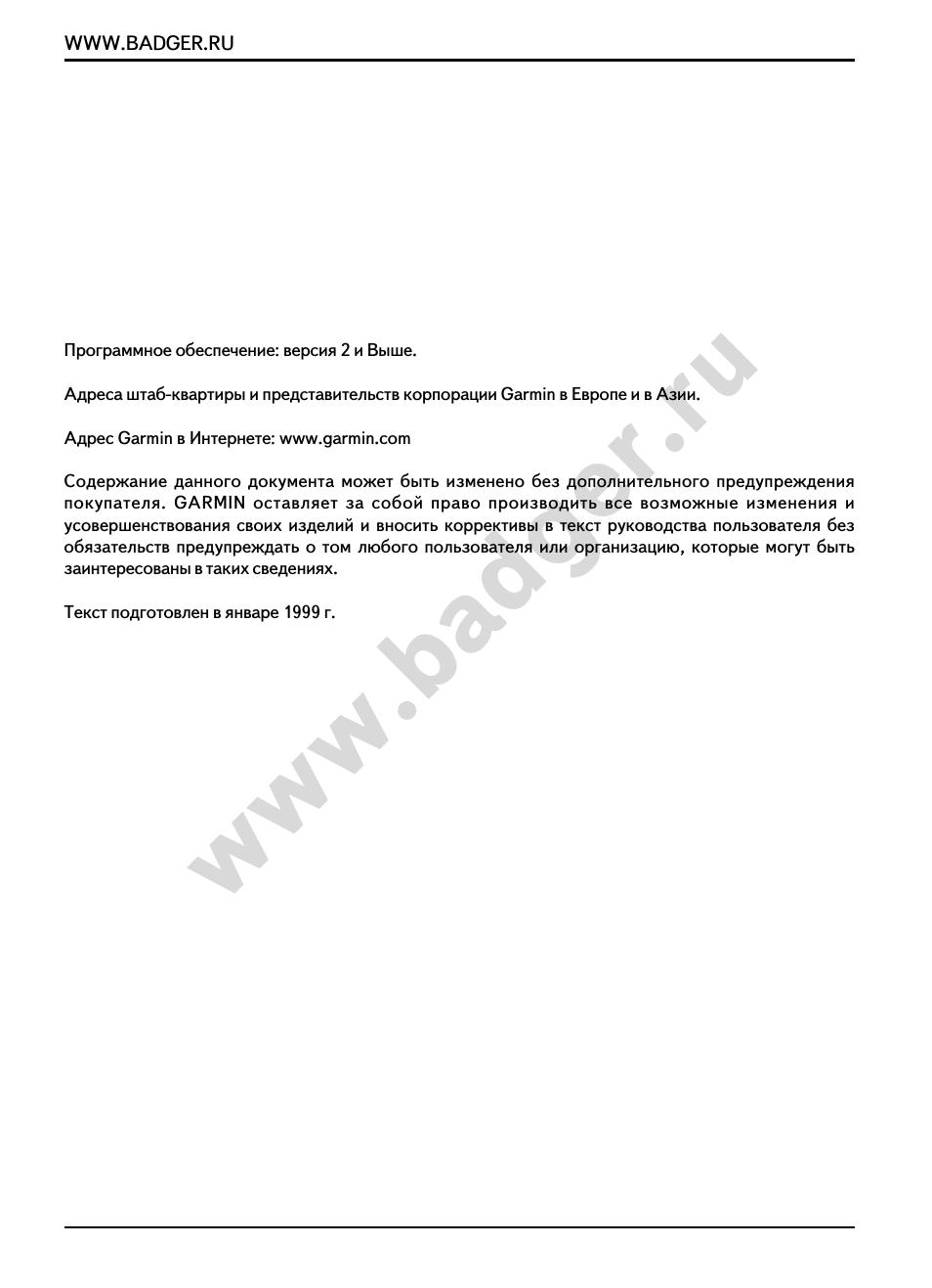 www.badger.ru WWW.BADGER.RU Программное обеспечение: версия.