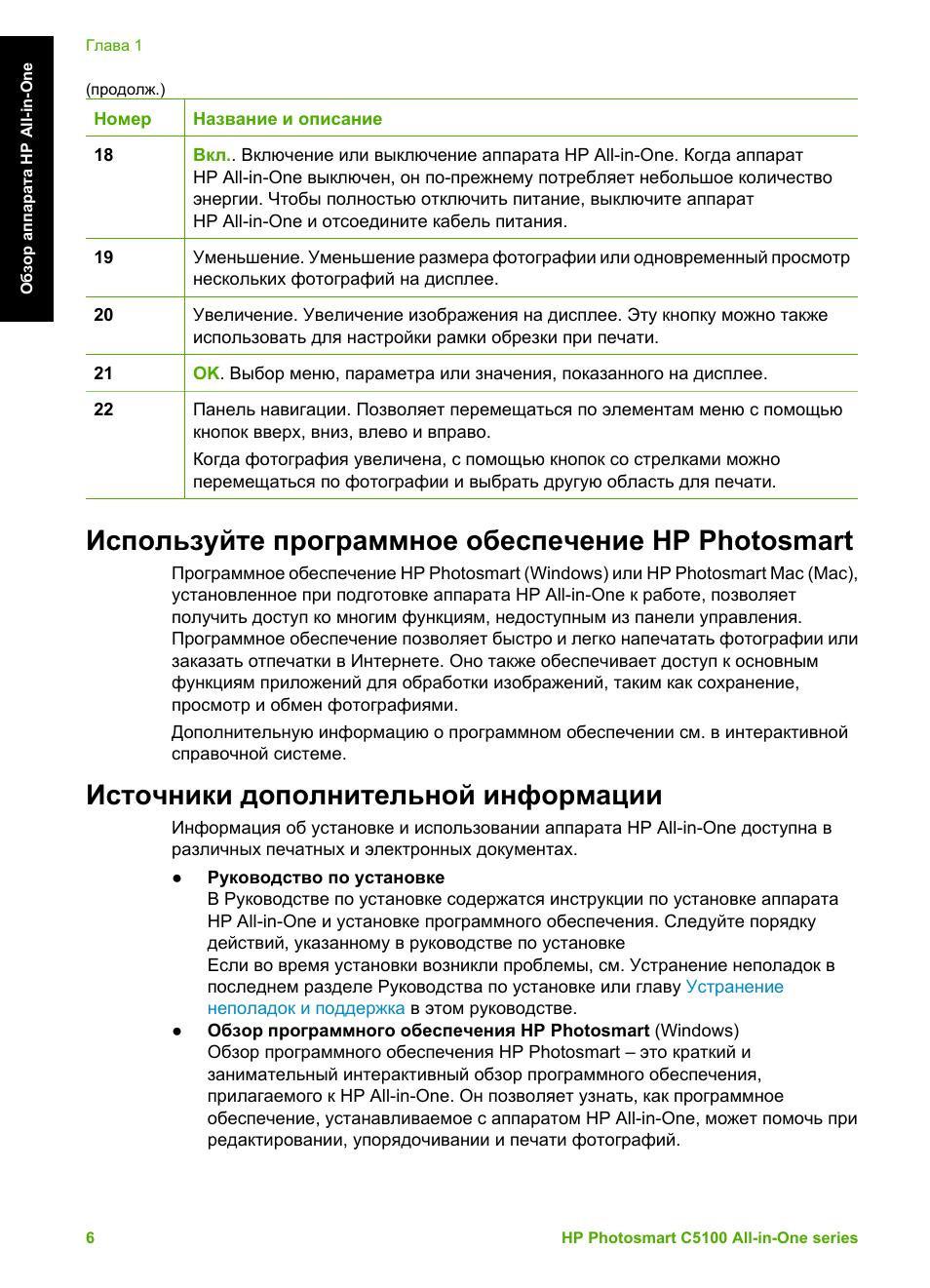 Используйте программное обеспечение hp photosmart, Источники дополнительной информации