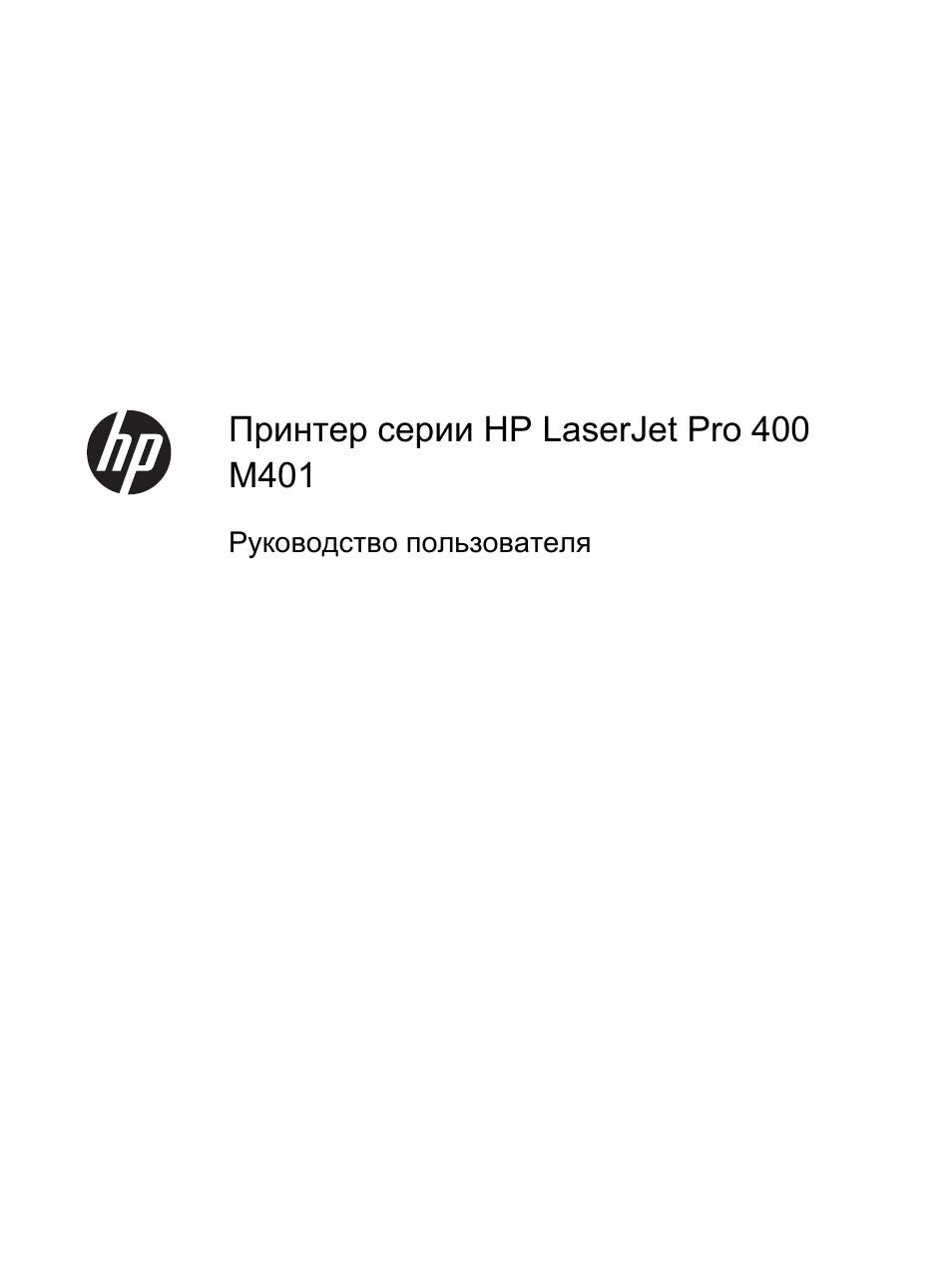 Принтер серии HP LaserJet Pro.
