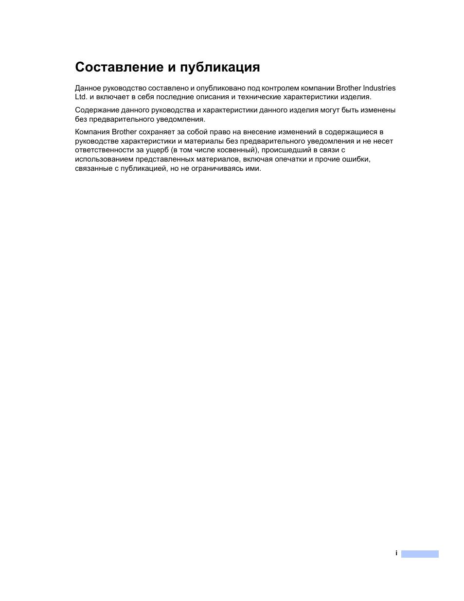 Составление и публикация