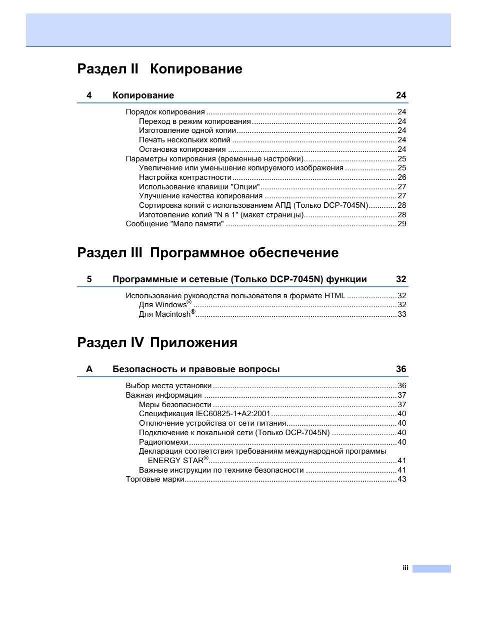 Раздел ii копирование, Раздел iii программное обеспечение, Раздел iv приложения