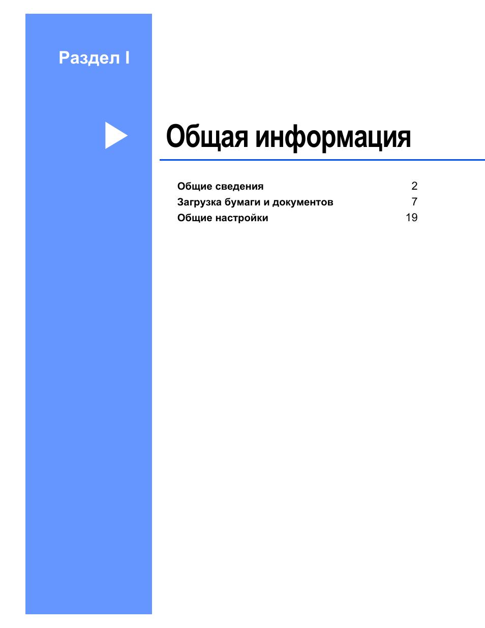 Раздел i: общая информация, Раздел i общая информация, Общая информация