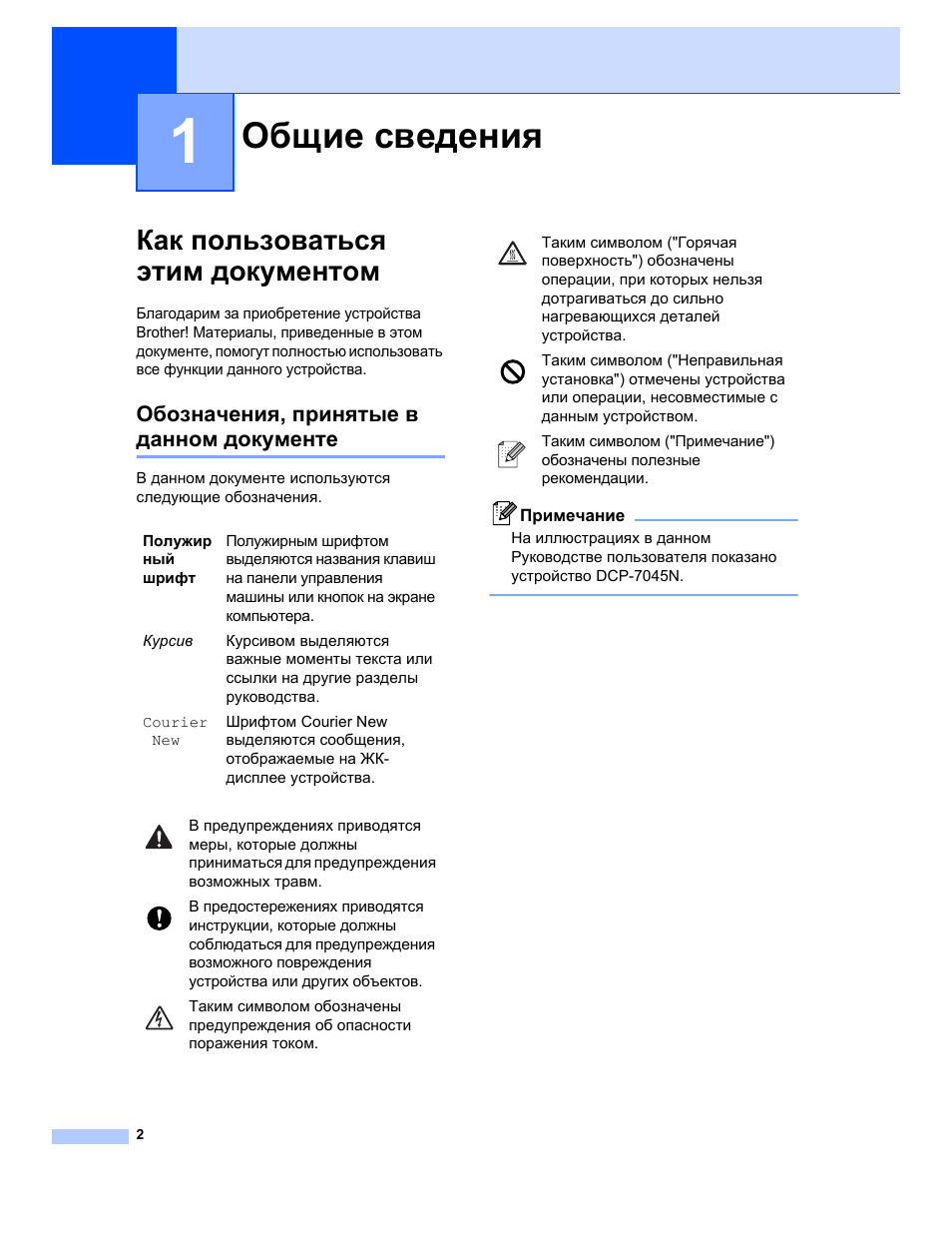 1 общие сведения, Как пользоваться этим документом, Обозначения, принятые в данном документе