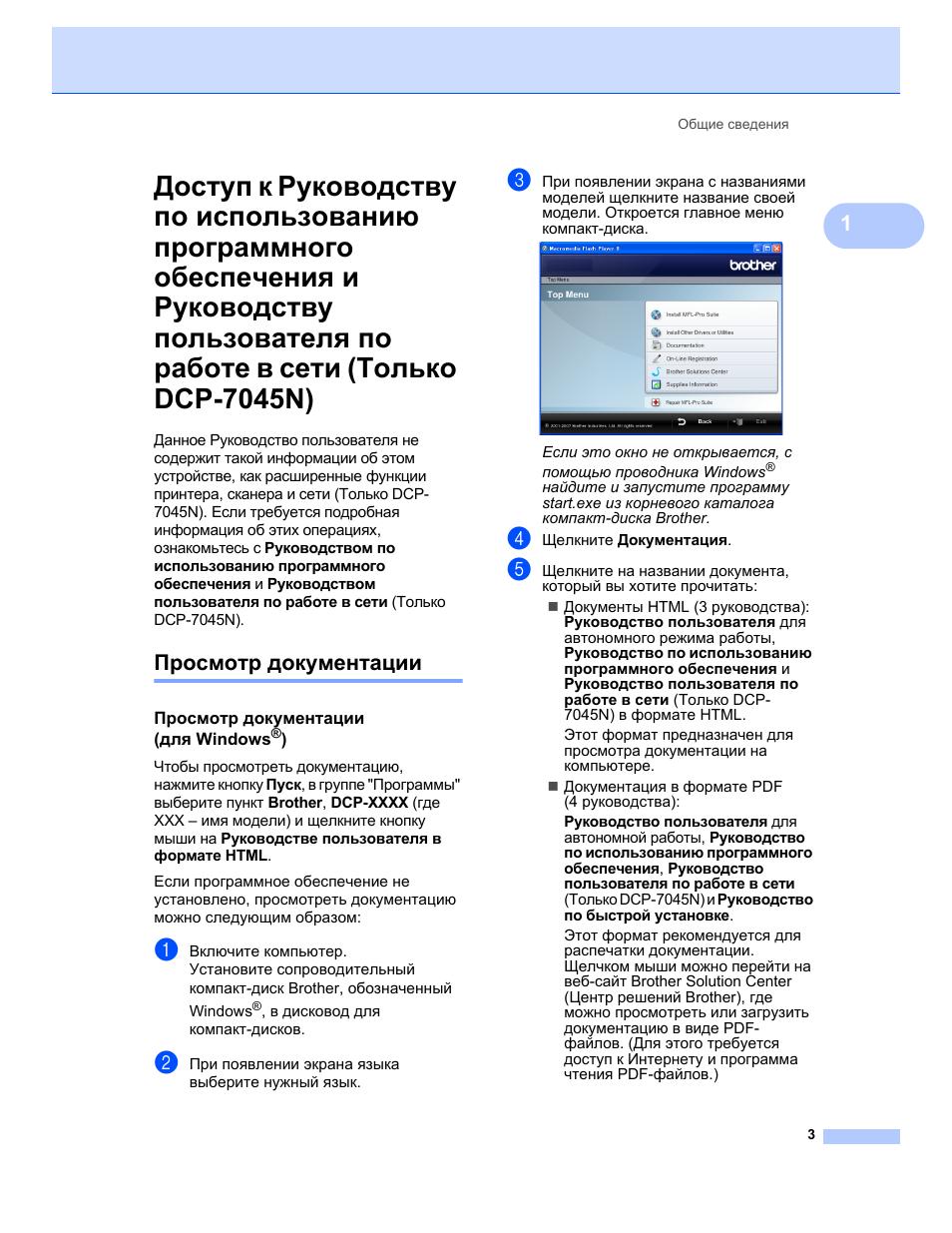 Просмотр документации, Просмотр документации (для windows®)